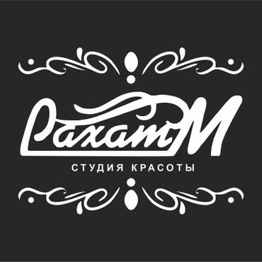 ☝Салон красоты РахатМ. в Бишкек