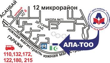 Дневные курсы КРОЯ и ШИТЬЯ в Бишкек