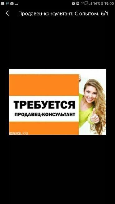 Поиск сотрудников (вакансии) - Кыргызстан: Продавец-консультант. Без опыта. 5/2