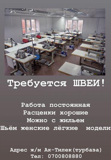 наушники 7 1 в Кыргызстан: Требуются швеи на постоянную работу  Все условия швейный цех очень п