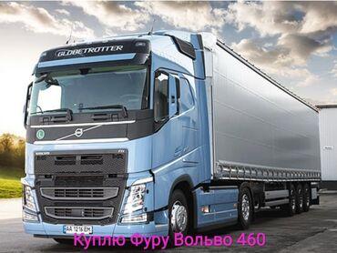 парафин для свечей купить бишкек в Кыргызстан: Куплю Фуру Volvo 460л.с. свежепригнаннуюЕвро 5, Евро 6АвтоматС