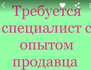 Требуется продавец-консультант. График работы с 10:00 до18:00 5/2 в Бишкек