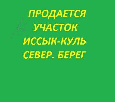 обмен авто на недвижимость in Кыргызстан | ПРОДАЖА УЧАСТКОВ: 330 соток, Для строительства, Собственник, Красная книга