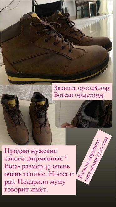 Продаю мужские ботики Bota 43 размер носили 1 раз
