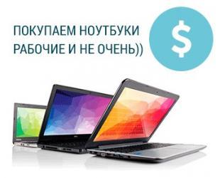 Скупка нерабочих и рабочих ноутбуков, в Бишкек