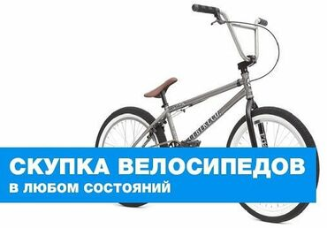 Скупка велосипедов в любом состоянии Теги:Велосипед