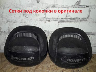 - Сетки под колонки в оригинале - 300с.    в Бишкек