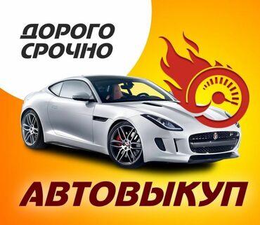 скупка машин в любом состоянии in Кыргызстан | ШВЕЙНЫЕ МАШИНЫ: СКУПКА АВТО в БишкекеВыкуп авто в БишкекеВыезд по странеСрочный выкуп