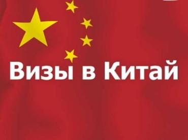 Водительские ВИЗЫ в КИТАЙ.  VISA. CHINA. в Бишкек