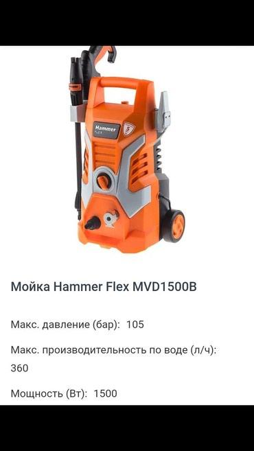 Мойка Hammer Flex MVD 150B в Бишкек
