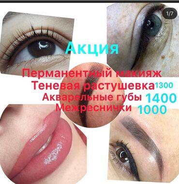 ПМ макияж