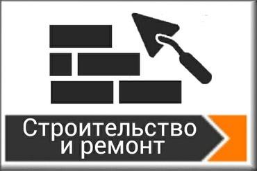 Строительство и ремонт под ключ.  в Бишкек