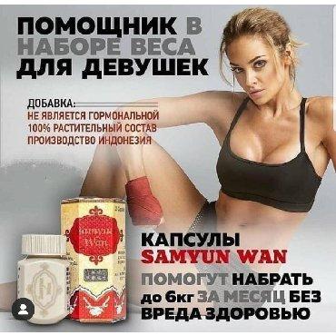 - Чкаловск: Для набора веса оригинал