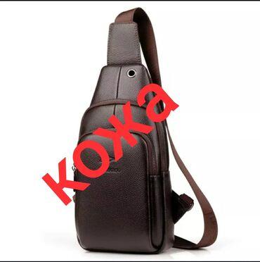 Срочно, ниже себестоимостиНагрудная сумка (барсетка) из натуральной