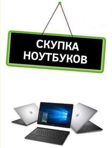 дискретная видеокарта для ноутбука купить в Кыргызстан: Куплю любую компьютерную технику.Скупка ноутбуков.Скупка