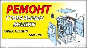 промышленная соковыжималка бишкек in Кыргызстан   СОКОВЫЖИМАЛКИ: Ремонт   Стиральные машины   С гарантией, С выездом на дом