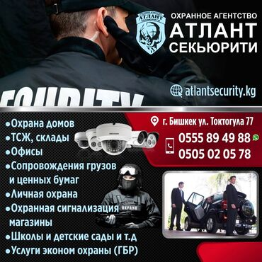 """Охранные услуги - Кыргызстан: Охранное агентсво """"Атлант Секьюрити"""" * Охрана домов * ТСЖ,склады*"""