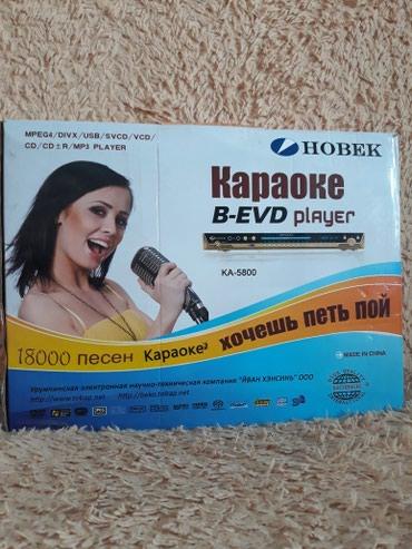 Продаю Dvd караоке 2в1 с отличным в Бишкек