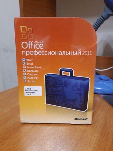 microsoft 540 в Кыргызстан: Microsoft Office 2010 не распакован