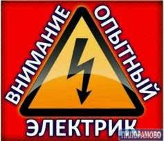 работы электромонтажные ремонт в Кыргызстан: Электрик | Установка опоры, Электромонтажные работы | Стаж Больше 6 лет опыта