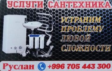 аварийное вскрытие замков бишкек в Кыргызстан: Сантехник | Установка кранов, смесителей | Стаж Больше 6 лет опыта