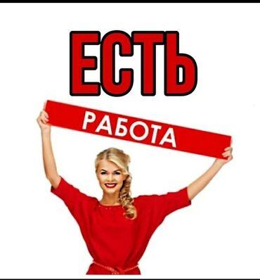Z оператор - Кыргызстан: Оператор Call-центра. Без опыта. 6/1
