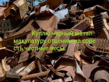 Другое в Кыргызстан: Куплю черный металл макулатуру самовывоз