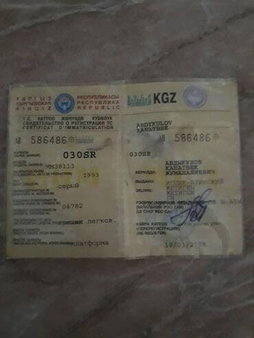 adidas zhiletka в Кыргызстан: Утерян гос номер прицепа 030 SR прошу вернуть за вознаграждение !!!!