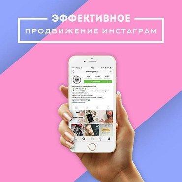 Ищу работу на дому. опыт смм, менеджмент в Бишкек