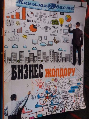 Системный бизнес в Бишкек
