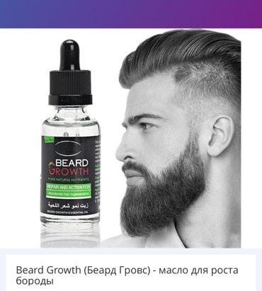 Масло для бороды Beard Grouth  в Бишкек