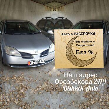 морозильники в рассрочку в бишкеке in Кыргызстан | SAMSUNG: Nissan Primera 2 л. 2002