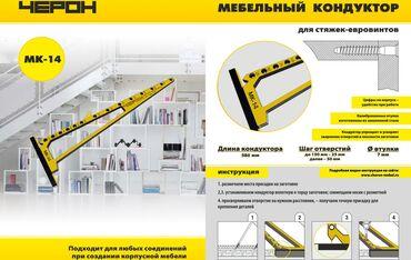 Мебельный кондуктор угольник МК-14.Предназначен для сверления