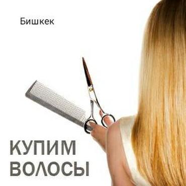 Куплю Волосы дорого от 50 см и выше,чем объеме и длиннее тем дороже