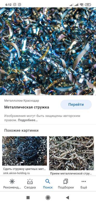 Ткань спанбонд для масок купить - Кыргызстан: Куплю металлическую стружку самовывоз
