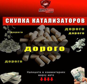 скупка электросамокатов в Кыргызстан: Скупка катализаторов по высокой цене в бишкеке .Купим дорого . Или