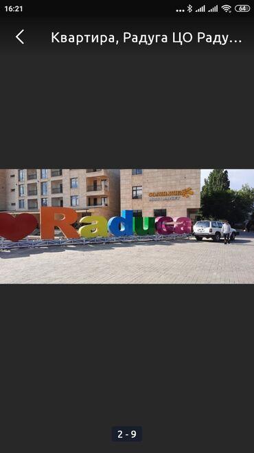 квартира сдаётся in Кыргызстан | ПОСУТОЧНАЯ АРЕНДА КВАРТИР: Квартира, Радуга Детская площадка