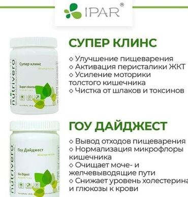 амвей-каталог-витамины в Кыргызстан: Ипар. Очищение на травяной основе. Доставка бесплатно
