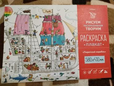 Продаю новую расскраску для детей! в Бишкек