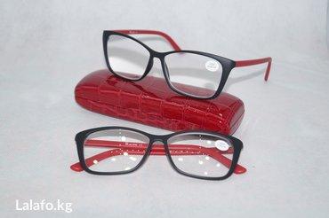 Готовые очки. Альтернативный вариант изготовлению очков в Бишкек