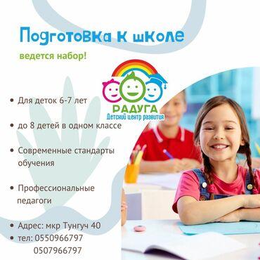 логопед бишкек in Кыргызстан | ОБРАЗОВАНИЕ, НАУКА: Логопед | Подготовка к школе, Постановка звуков, Коррекция звукопроизношения | Офлайн, Индивидуальное, Групповое