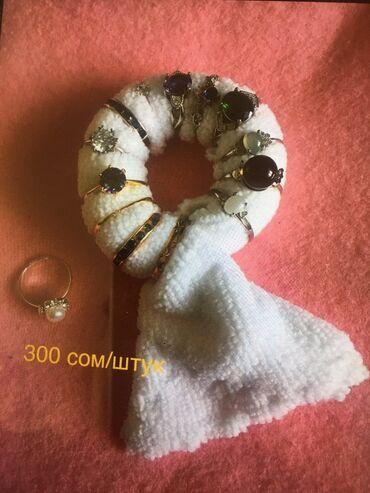 Личные вещи - Бишкек: Продается кольцо