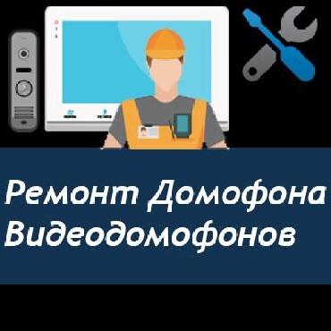 1. Ремонт и установка домофона2 Установка видеонаблюдения3. Установка