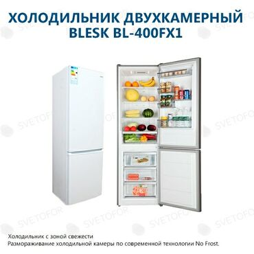 Другая бытовая техника в Кара-Балта: Куплю холодильник двухкамерный в хорошем состоянии до 10 тысяч тел
