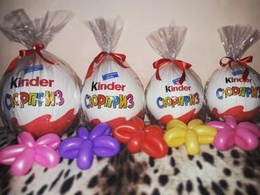 Супер подарок на день рождения!!!Большой киндер сюрприз!!! в Сокулук