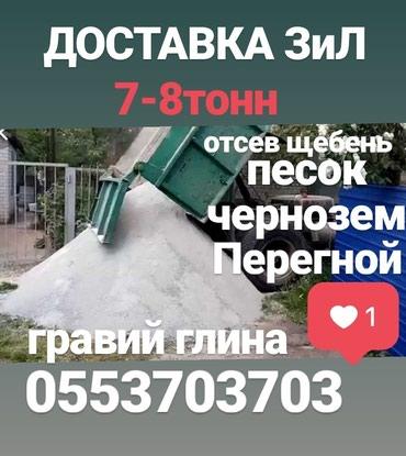 Чернозем, Перегной, с доставкой отсев в Бишкек