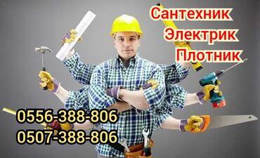 услуги электрика сантехник плотник в Кыргызстан: Услуги сантехника,электрика,плотника .качество.гарантия