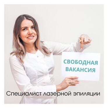 работа для девушек ежедневная оплата в Кыргызстан: Требуется специалист лазерной эпиляцииЕсли вы желаете развиваться в