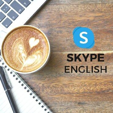 узор для наволочки спицами в Кыргызстан: Английский по Skype!!!Устали долго изучать английский язык? Устали от
