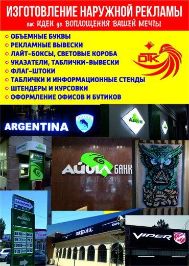НАРУЖНАЯ И ИНТЕРЬЕРНАЯ РЕКЛАМА!!! в Бишкек